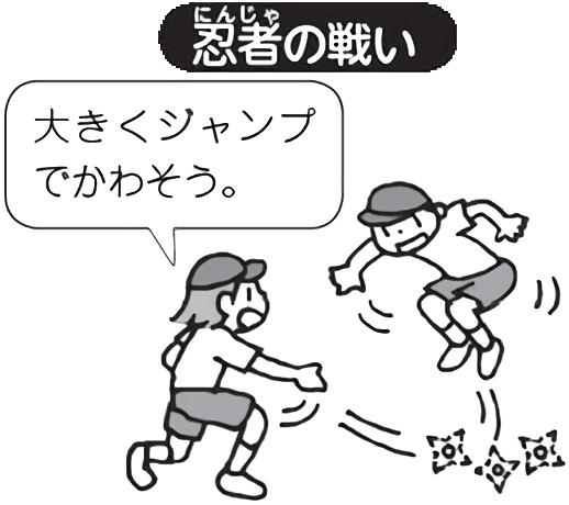 忍者の戦い