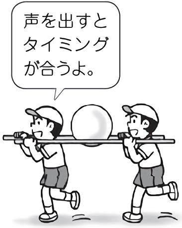ボールを棒に乗せて移動する