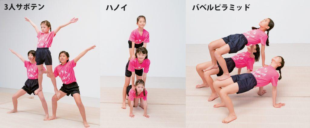 組み体操の3人技、3人サボテン、ハノイ、バベルピラミッド