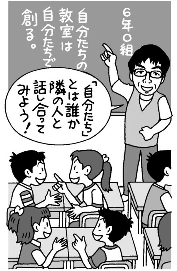 教室内で隣同士で話し合っている様子