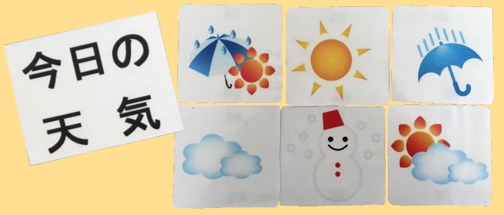 天気係用のイラストカード