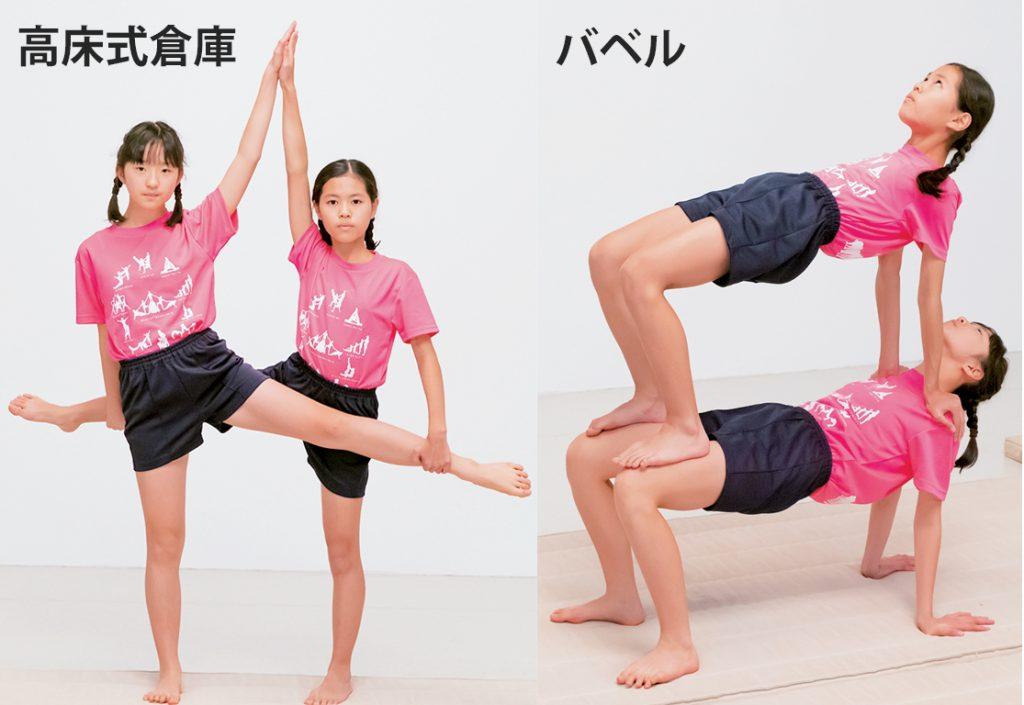 組体操の2人技、バベルと高床式倉庫