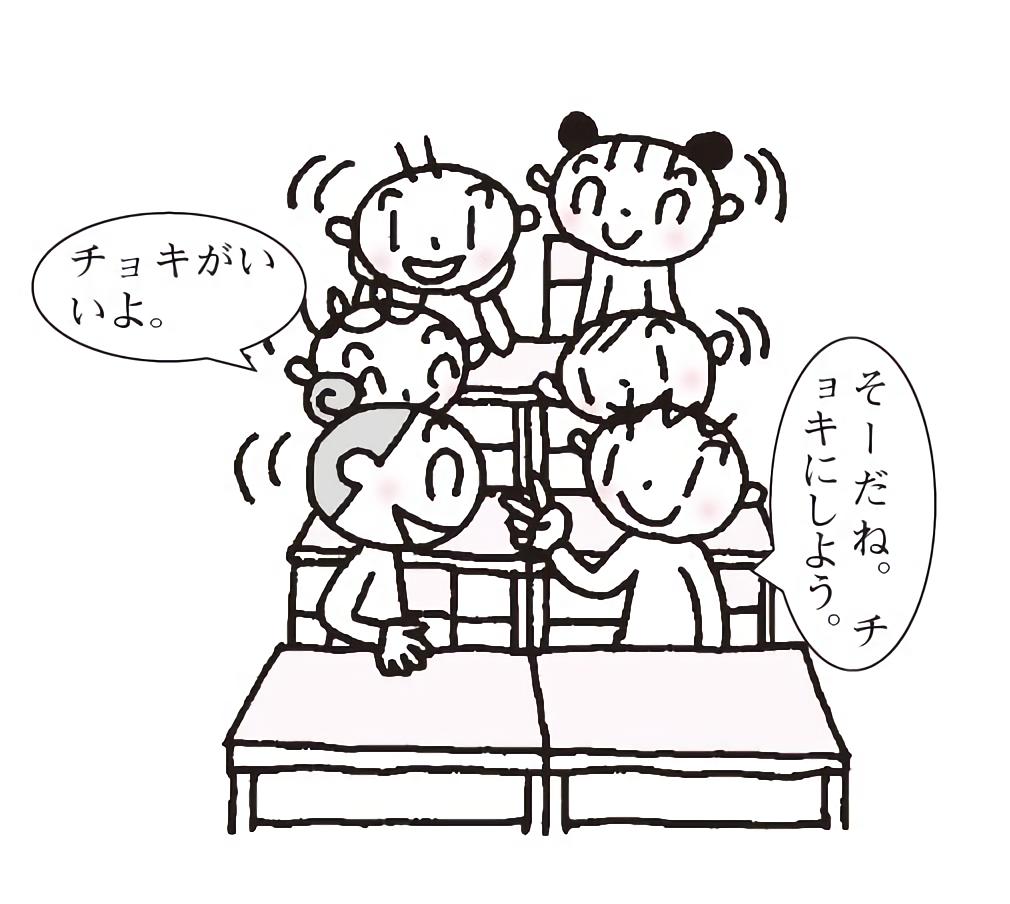 グループじゃんけんのキャッチ画像