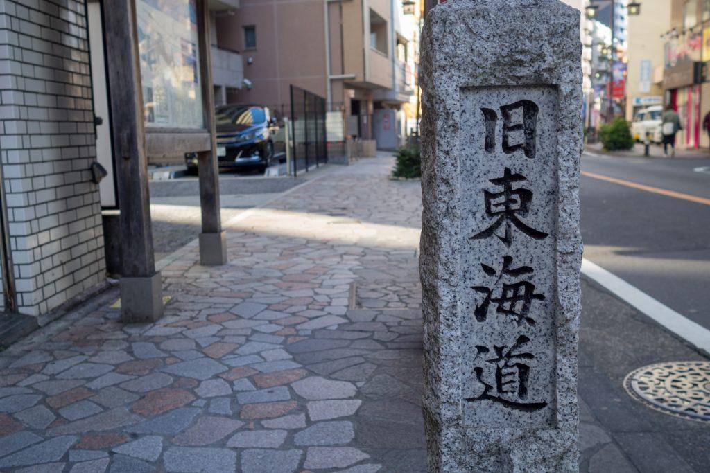 旧東海道の道標