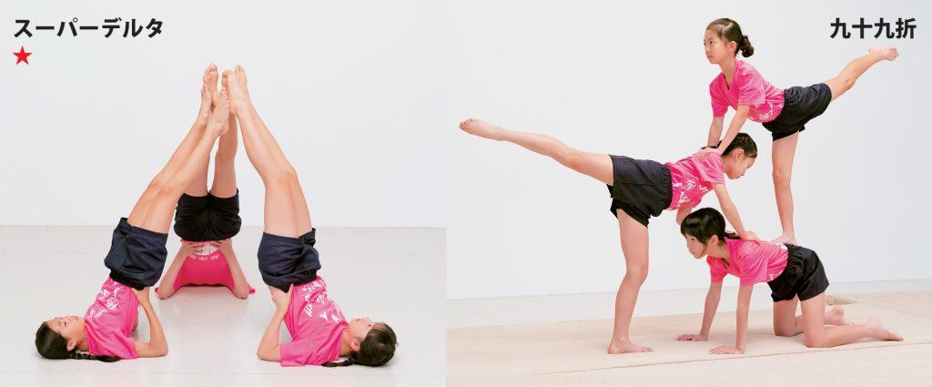 組み体操の3人技、スーパーデルタと九十九折