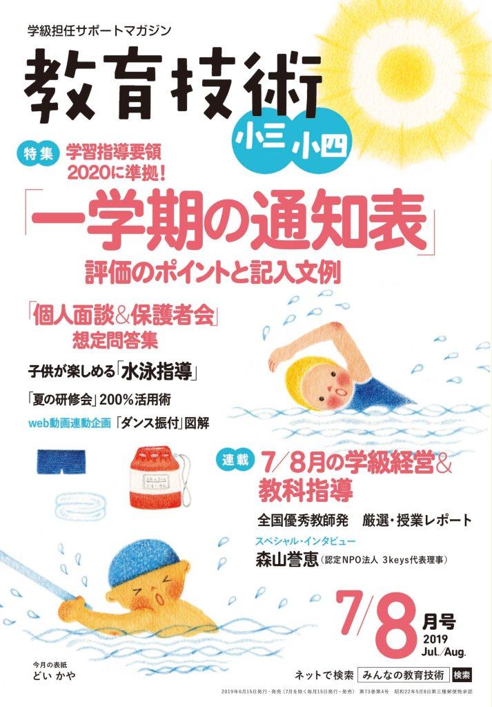 教育技術小三小四 2019年7/8月号表紙