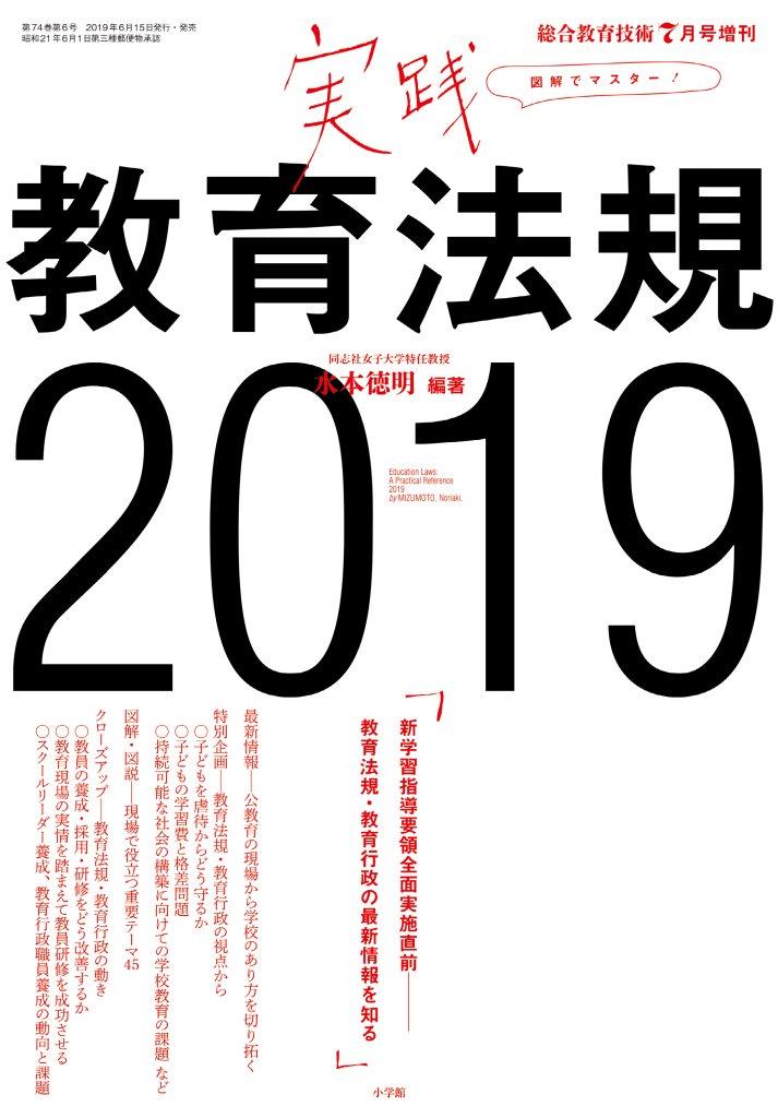 総合教育技術 2019年7月号増刊「図解でマスター! 実践教育法規2019」表紙