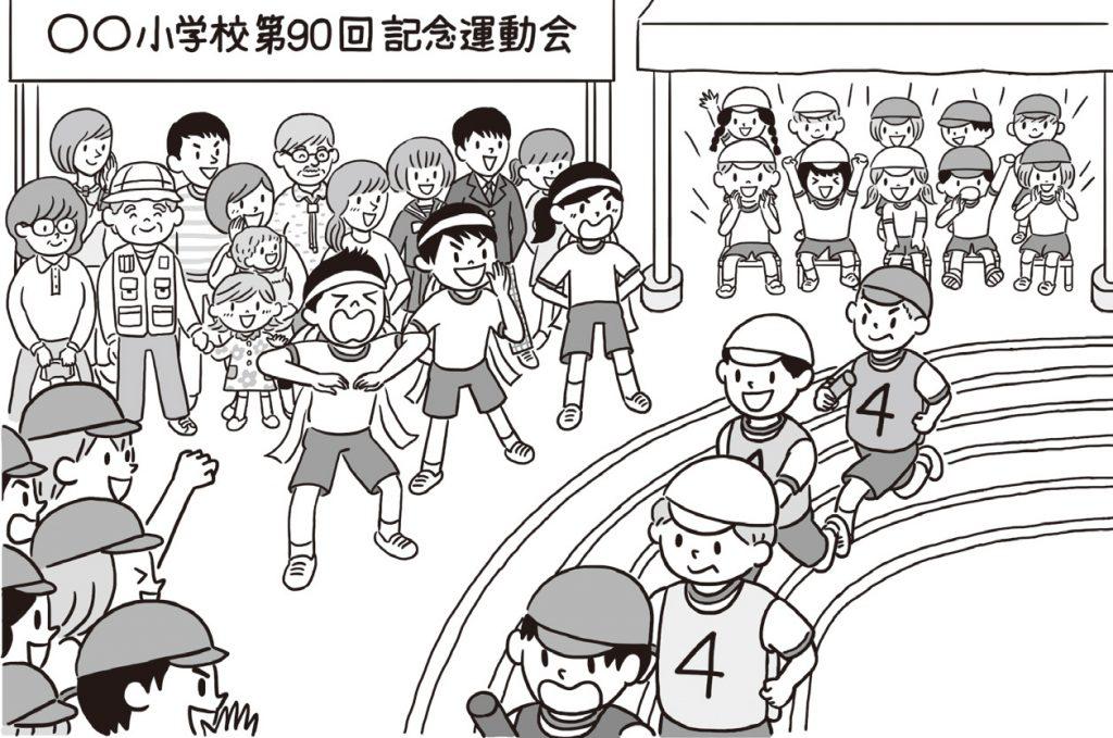 「チーム学校」で運動会