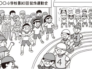 チーム学校で運動会