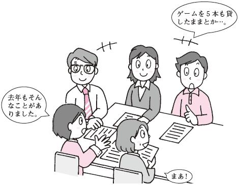 学年会議で情報を共有