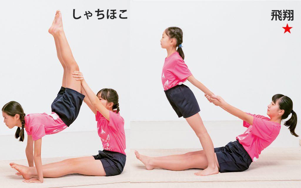 組み体操の2人技、しゃちほこと飛翔