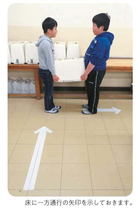 ミシンを運ぶ子供 動線の確保