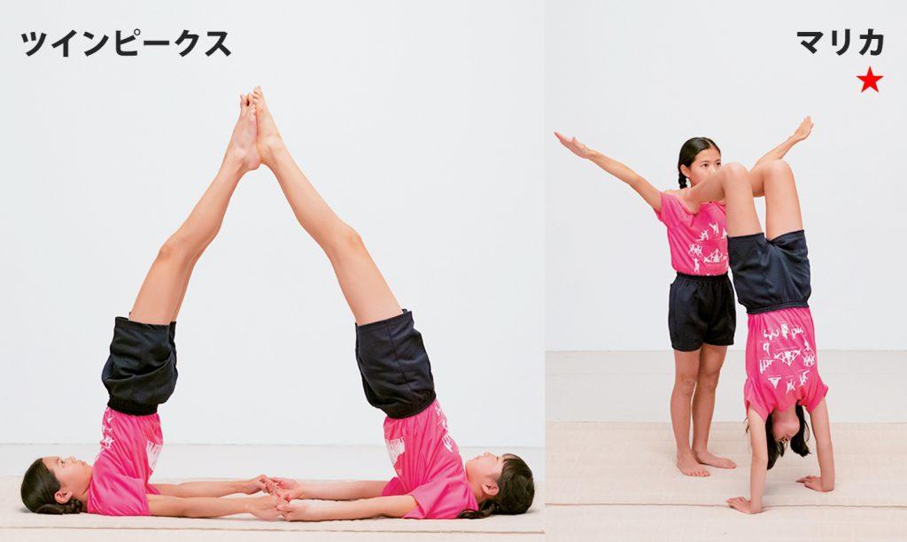 組み体操の2人技、ツインピークスとマリカ