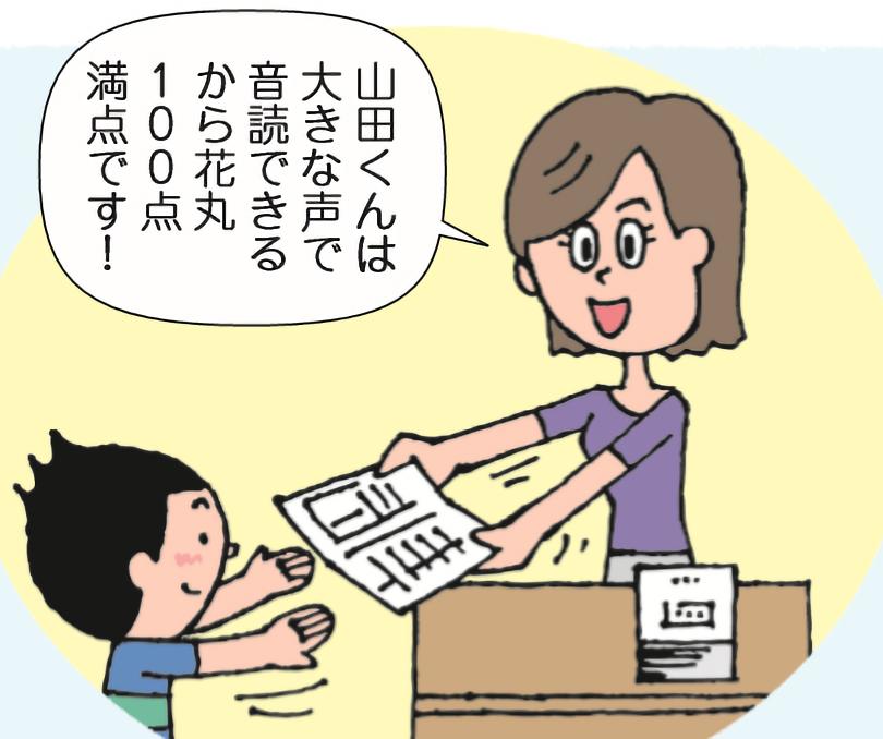 山田くんは大きな声で音読できるから花丸100点満点です