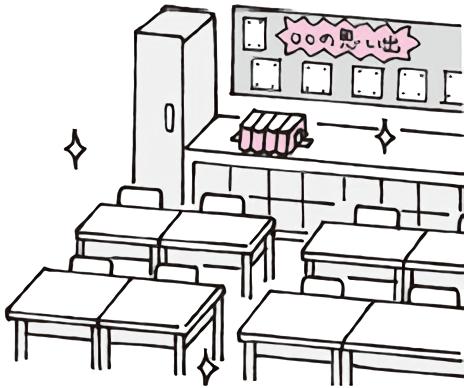 清掃がいき届いた教室