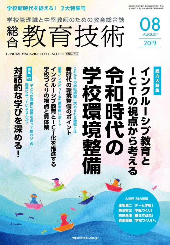 総合教育技術 2019年7月号表紙