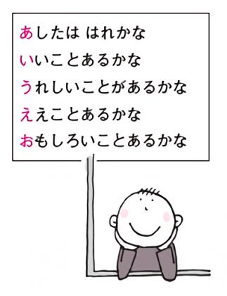 折り句づくり3