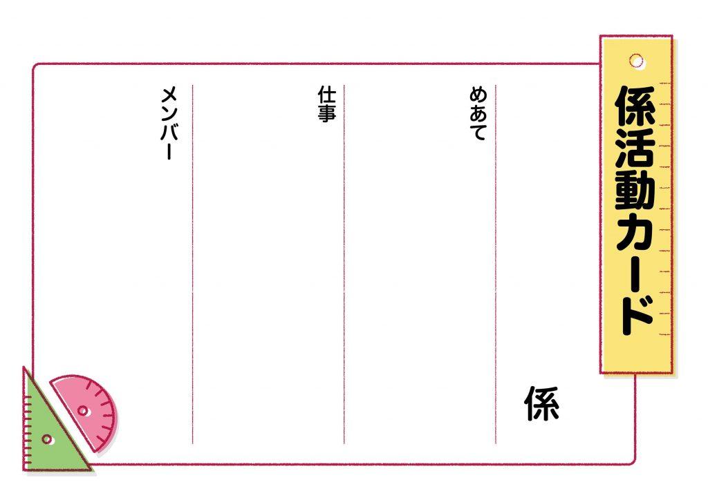 係活動カード