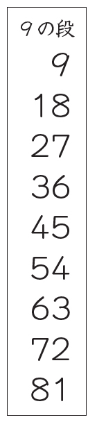 9の段のきまり