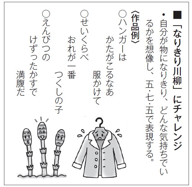 「なりきり川柳」にチャレンジ