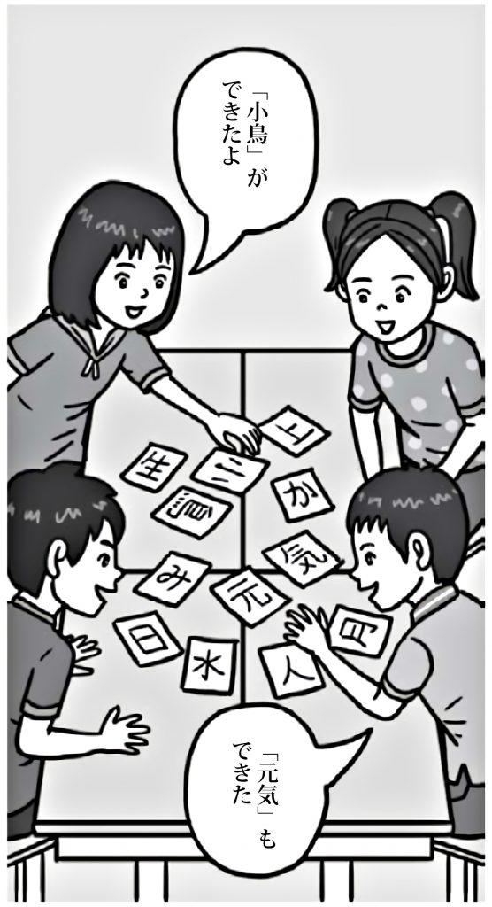 言葉カードを組み合わせて単語を作る子ども