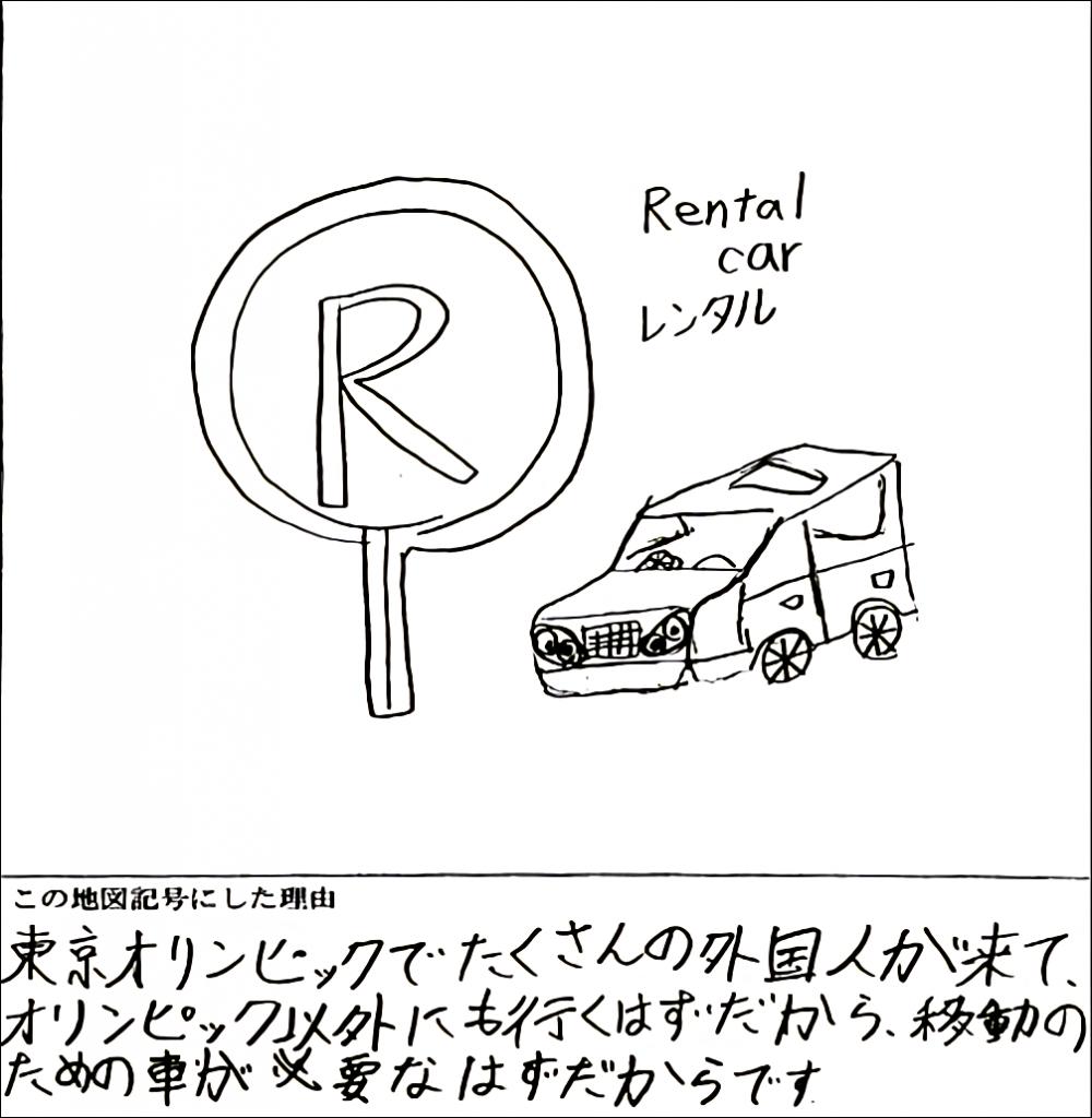 子供が考えた「レンタカー店」の記号の例