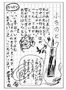 「ふきのとう」音読ノート