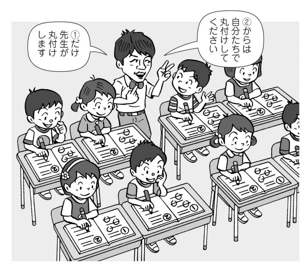 働き方改革 教室