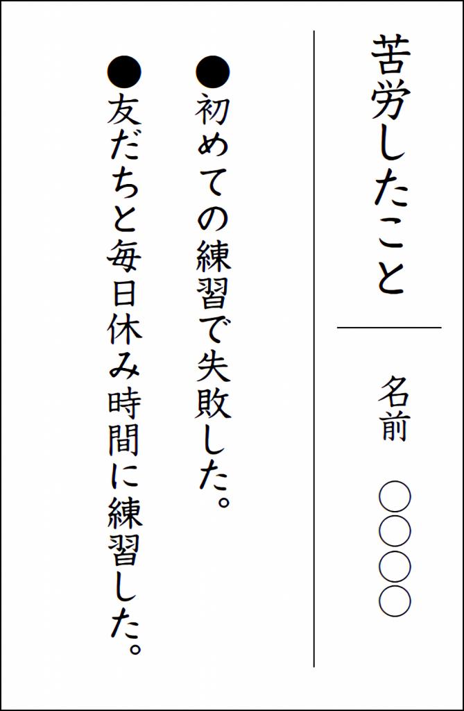 作文作成メモ