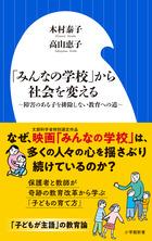 『みんなの学校から社会を変える』木村泰子・高山恵子著(小学館刊)