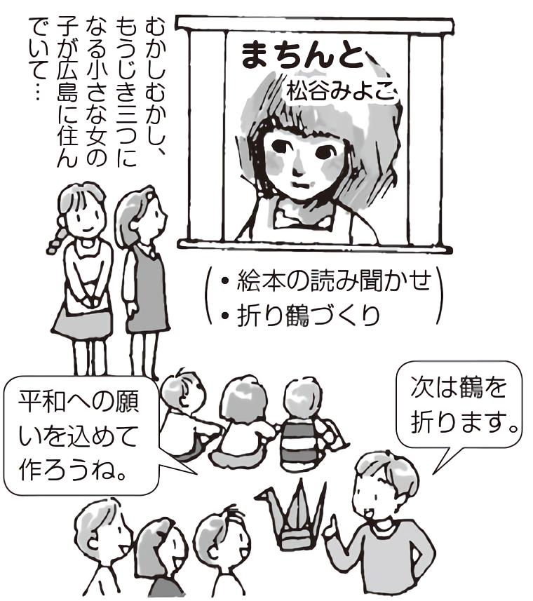 まちんと(松谷みよ子)を読んで、平和学習をするこどもたち