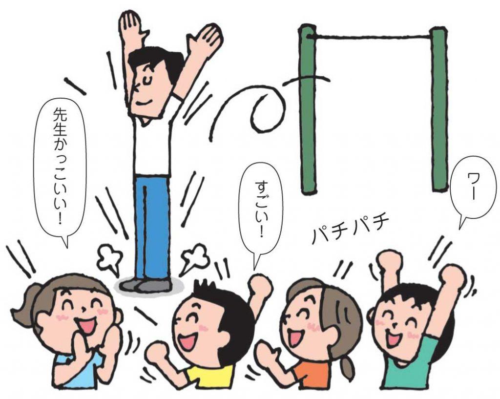 若手体育教師