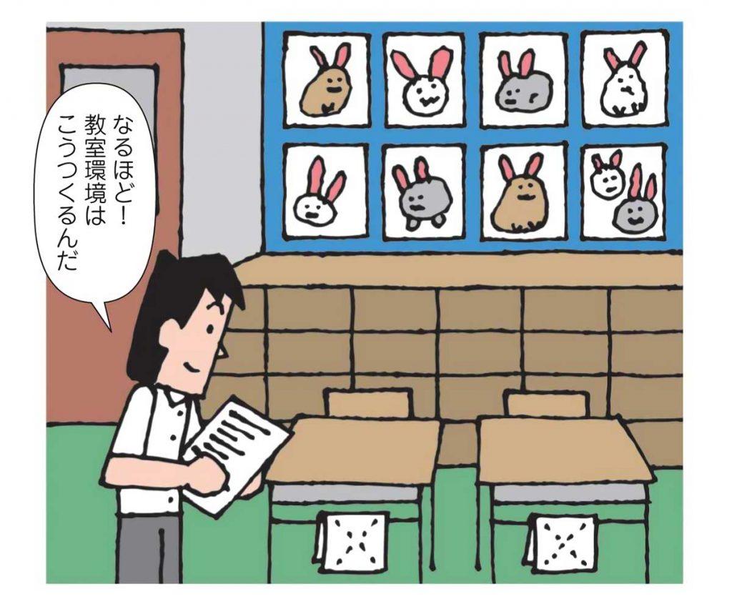 新規採用 教室環境の確認