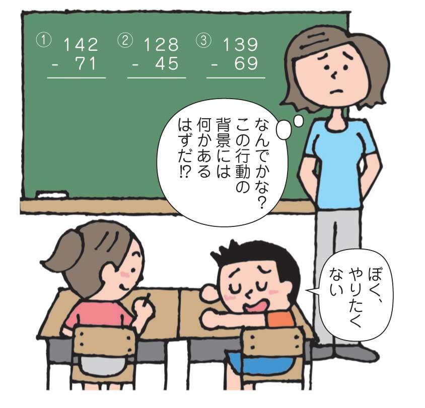 新規採用 子どもから学ぶ