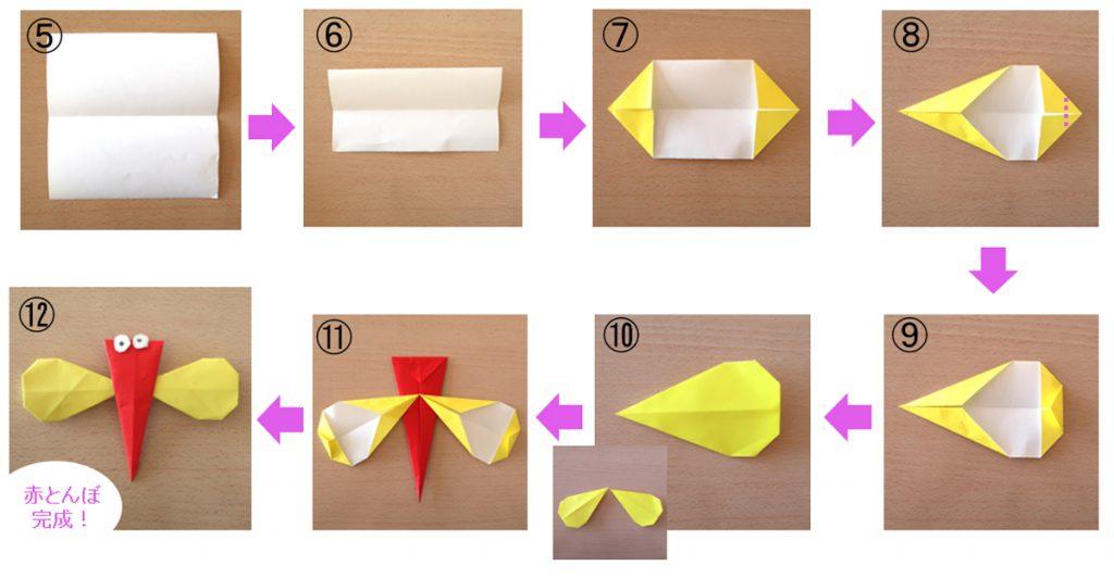 赤とんぼの羽根の作り方