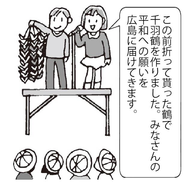 この前折って貰った鶴で千羽鶴を作りました。皆さんの平和への願いを広島に届けてきます。