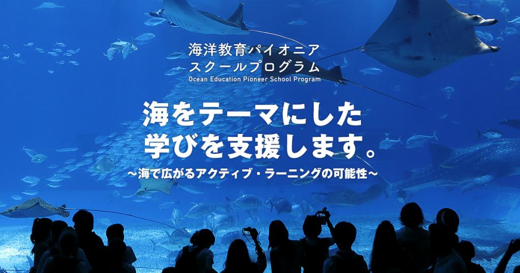 「海洋教育パイオニアスクールプログラム」