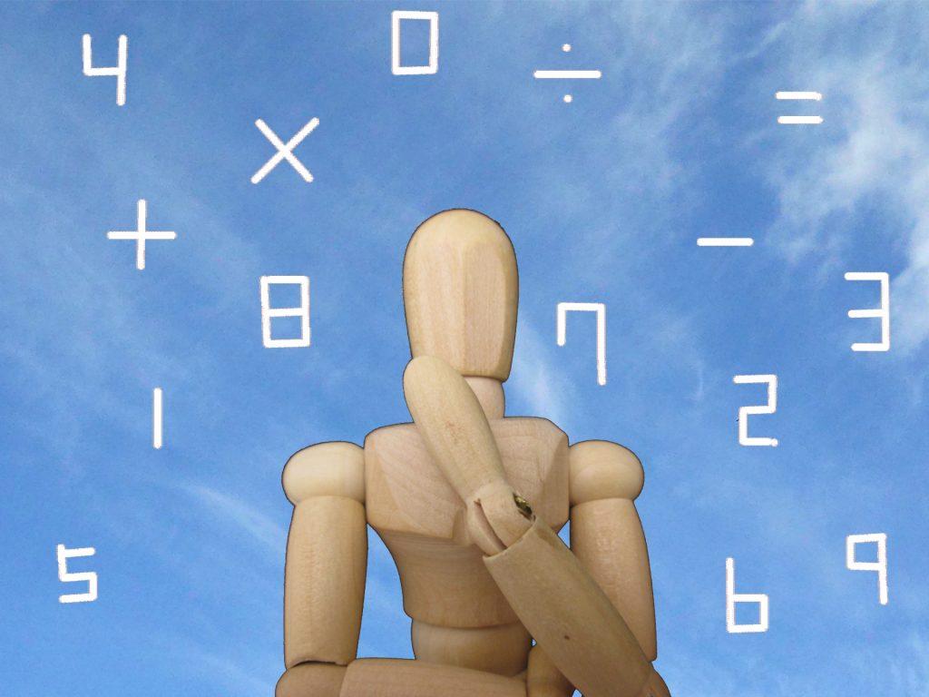 算数のイメージ
