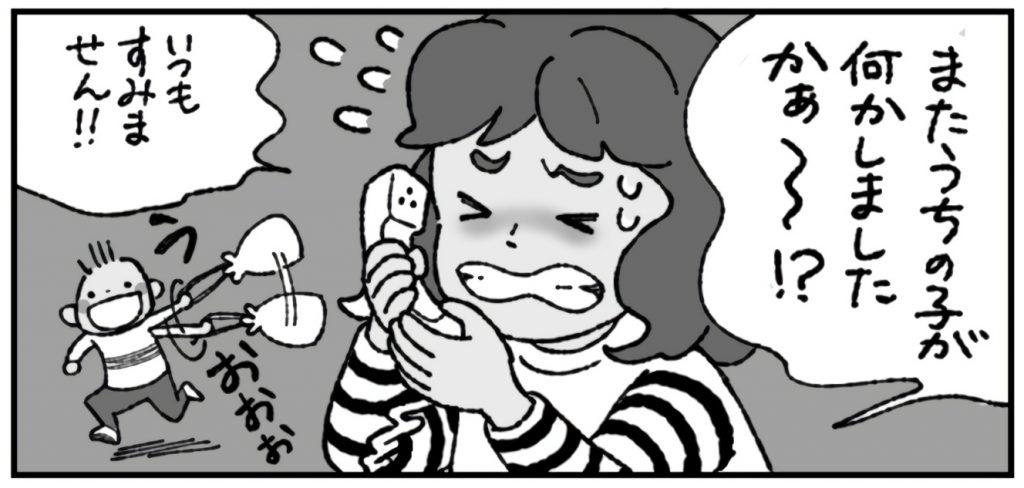 先生からきた電話に焦る保護者