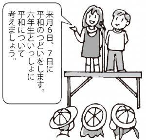 平和の集いをします。六年生と一緒に平和について考えましょう。
