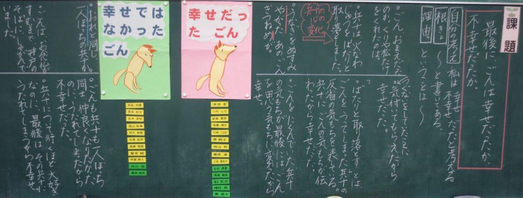 「ごんぎつね」の選択型授業の板書