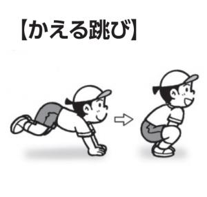 かえる跳び