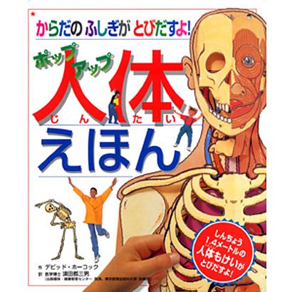 『ポップアップ人体えほん』(ポプラ社)