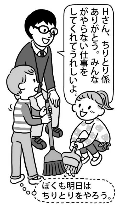 敬遠されがちな役割をしている子供をほめる