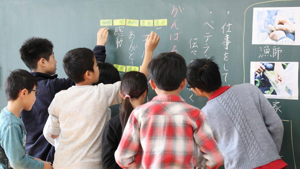 その手に何を伝えたいか子供たちが黒板に書く様子