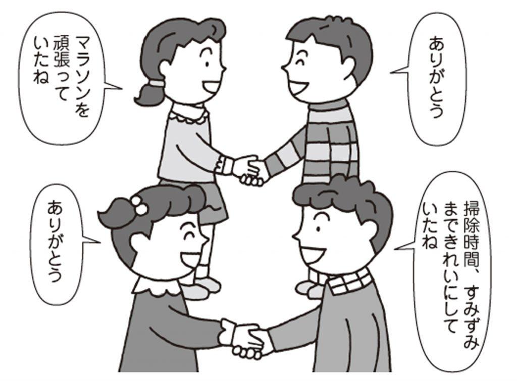 「ほめ言葉のシャワー」第1段階の様子。隣同士でよいところを伝え合い、握手して終える