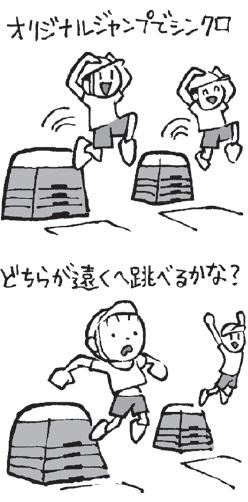 上からジャンプゲーム