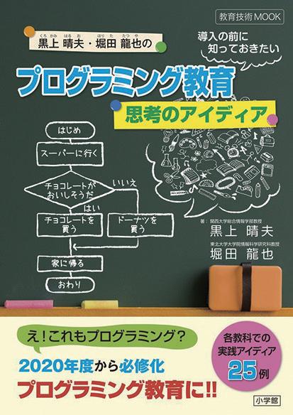 『プログラミング教育導入の前に知っておきたい思考のアイディア』(小学館刊)
