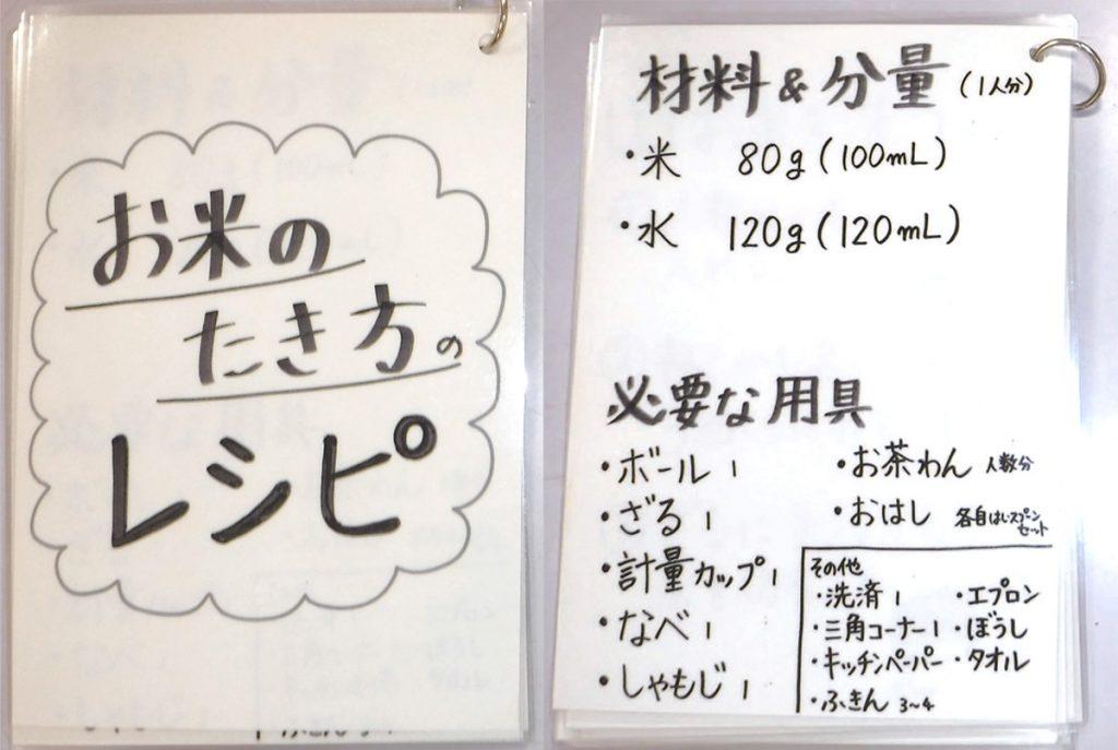 調理実習で使用した「お米のたき方」の調理工程カード
