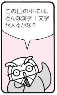 空欄にはどんな漢字1文字が入るか問う若き日のショーゾー先生